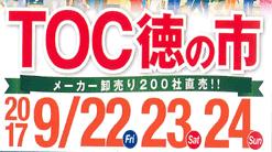 TOC徳の市東京モデルルーム